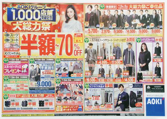 アオキ チラシ発行日:2015/12/5