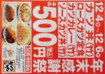 かつや チラシ発行日:2015/12/4