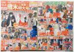 ユニクロ チラシ発行日:2015/12/4