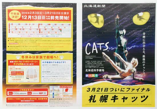 劇団四季 チラシ発行日:2015/12/4