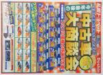 札幌トヨペット チラシ発行日:2015/12/5