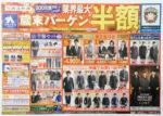 洋服の青山 チラシ発行日:2015/12/5