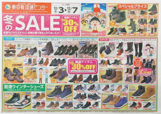 東京靴流通センター チラシ発行日:2015/12/3