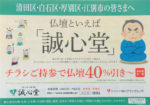 誠心堂 チラシ発行日:2015/12/3