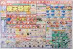 ケーズデンキ チラシ発行日:2015/12/19