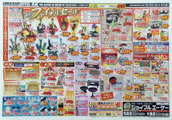 ジョイフルエーケー チラシ発行日:2015/12/23