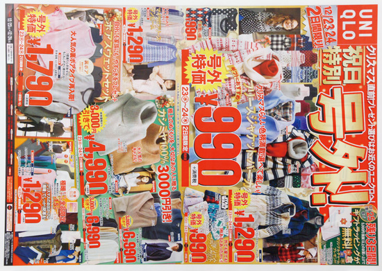ユニクロ チラシ発行日:2015/12/23