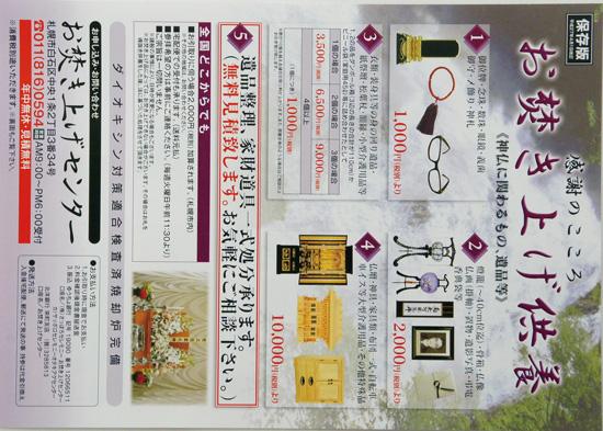 お焚き上げセンター チラシ発行日:2015/12/20