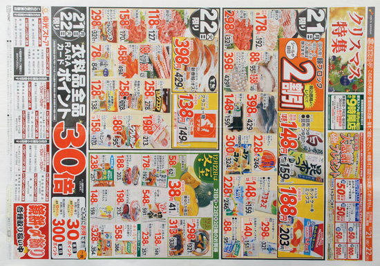 東光ストア チラシ発行日:2015/12/21