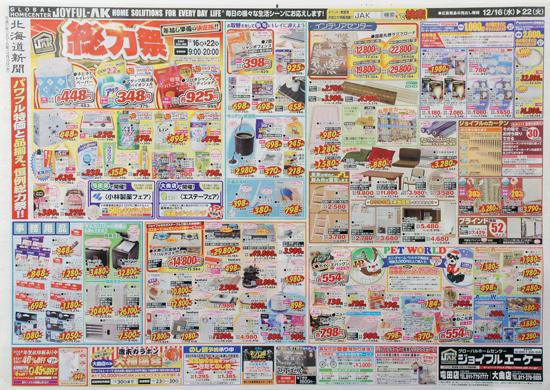 ジョイフルエーケー チラシ発行日:2015/12/16