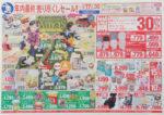 西松屋 チラシ発行日:2015/12/17
