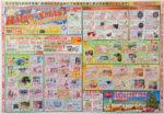 ヨドバシカメラ チラシ発行日:2015/12/18