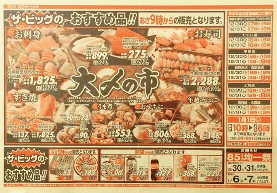 ザ・ビッグ チラシ発行日:2015/12/30