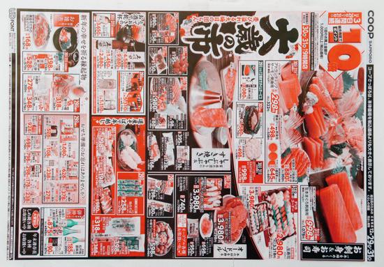 コープさっぽろ チラシ発行日:2015/12/29
