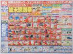 ケーズデンキ チラシ発行日:2015/12/29