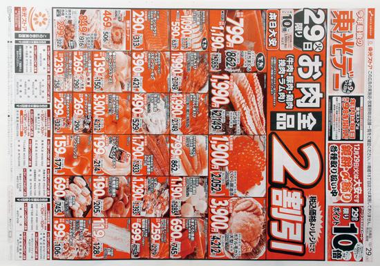 東光ストア チラシ発行日:2015/12/29