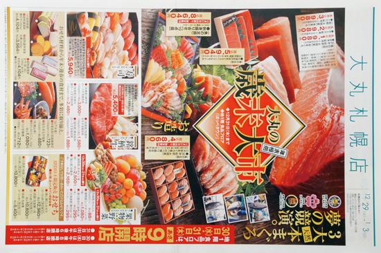 大丸札幌店 チラシ発行日:2015/12/29