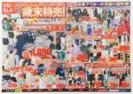 ユニクロ チラシ発行日:2015/12/28