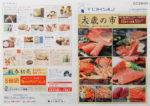 東急百貨店 チラシ発行日:2015/12/28