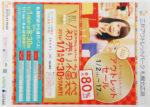 三井アウトレットパーク チラシ発行日:2016/1/1