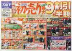 紳士服の山下 チラシ発行日:2016/1/1