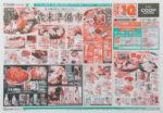 コープさっぽろ チラシ発行日:2015/12/25