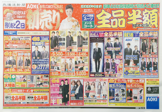 アオキ チラシ発行日:2016/1/3