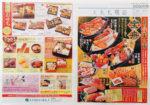 大丸札幌店 チラシ発行日:2015/12/26