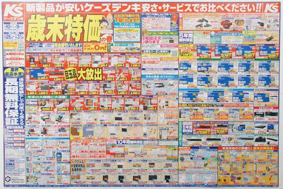 ケーズデンキ チラシ発行日:2015/12/26