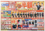 洋服の青山 チラシ発行日:2016/1/3