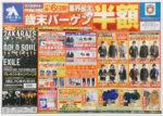 洋服の青山 チラシ発行日:2015/12/26