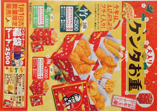 KFC チラシ発行日:2015/12/26