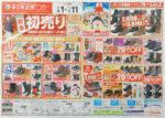 東京靴流通センター チラシ発行日:2016/1/1