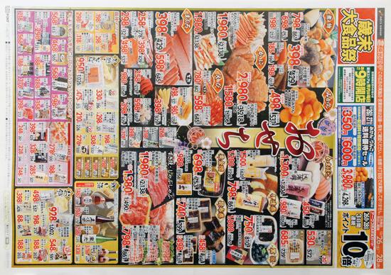 東光ストア チラシ発行日:2015/12/26