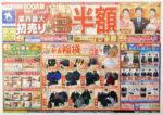 洋服の青山 チラシ発行日:2016/1/1