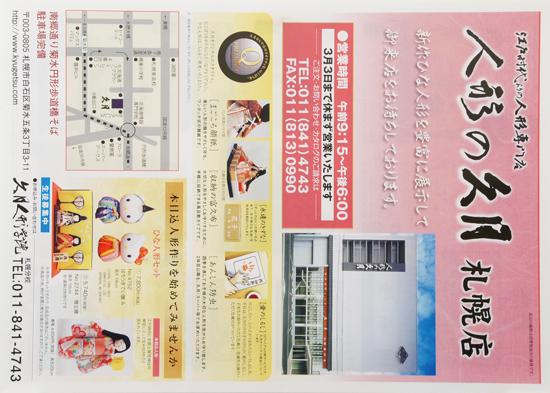 人形の久月 チラシ発行日:2016/1/8