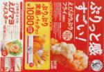 KFC チラシ発行日:2016/1/7