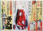 札幌トヨペット チラシ発行日:2016/1/8