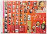 丸井今井 チラシ発行日:2016/1/7