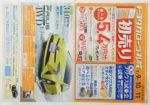 トヨタカローラ札幌 チラシ発行日:2016/1/9