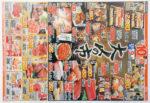 アークス チラシ発行日:2015/12/31