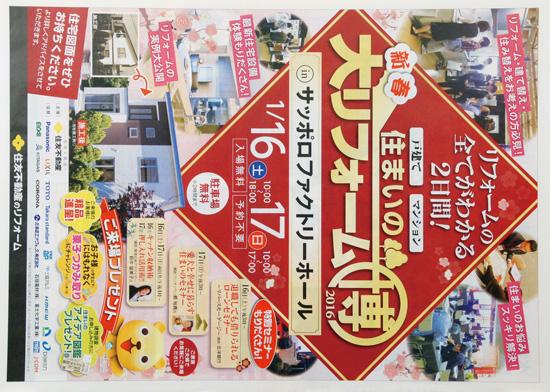 住友不動産 チラシ発行日:2016/1/16