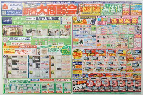 ヤマダ電機 チラシ発行日:2016/1/16