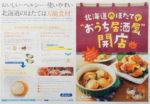 北海道ぎょれん チラシ発行日:2016/1/9
