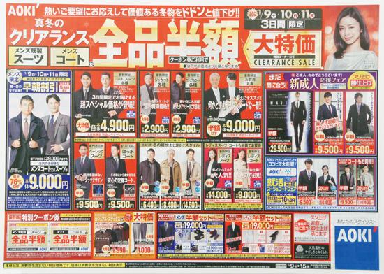 アオキ チラシ発行日:2016/1/9