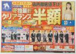 洋服の青山 チラシ発行日:2016/1/9