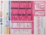 丸井今井 チラシ発行日:2016/1/13