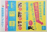 家庭教師のファミリー チラシ発行日:2016/1/13