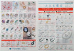 大丸札幌店 チラシ発行日:2016/1/13