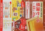 文明堂 チラシ発行日:2016/1/22